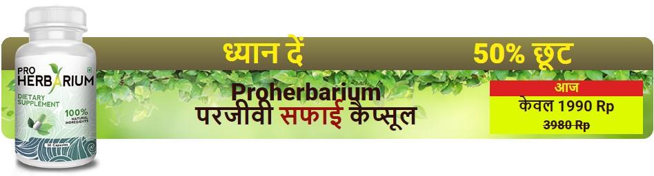 pro herbarium price